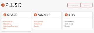 главная страница аккаунт pluso и его сервисы share, market, ads