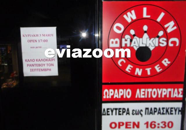 Έκλεισε το «Chalkis Bowling Center» - Ραντεβού τον Σεπτέμβρη! (ΦΩΤΟ)