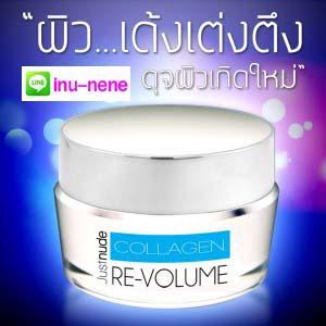 http://justnude-skincare.blogspot.com/2015/01/justnude-collagen-revolume.html