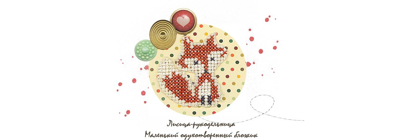 Лисица-рукодельница