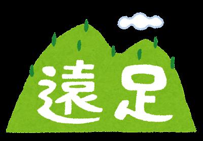 遠足のイラスト「タイトル文字」