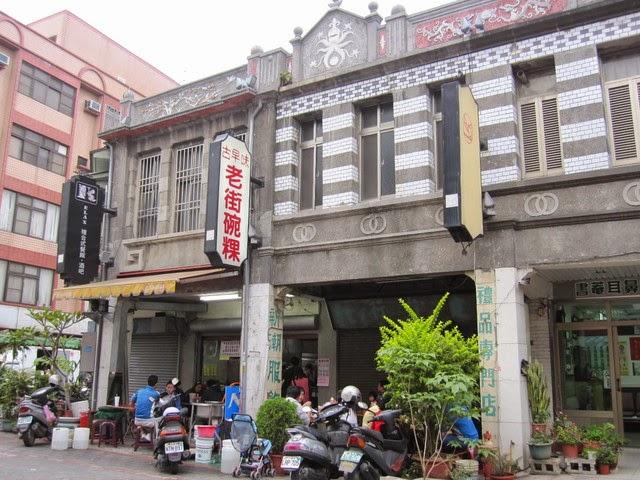 斗六太平老街 – 吃古早味老街碗粿 (原中央市場)