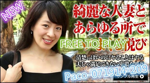 pacopaco 071914_209 麗しの奥さんといろんな場所でハメまくり!