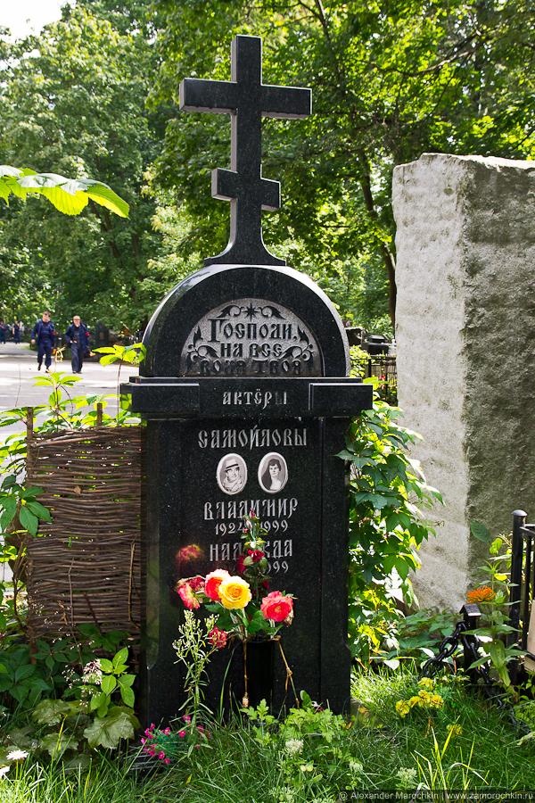 Могила Владимира и Надежды Самойловых на Ваганьковском кладбище