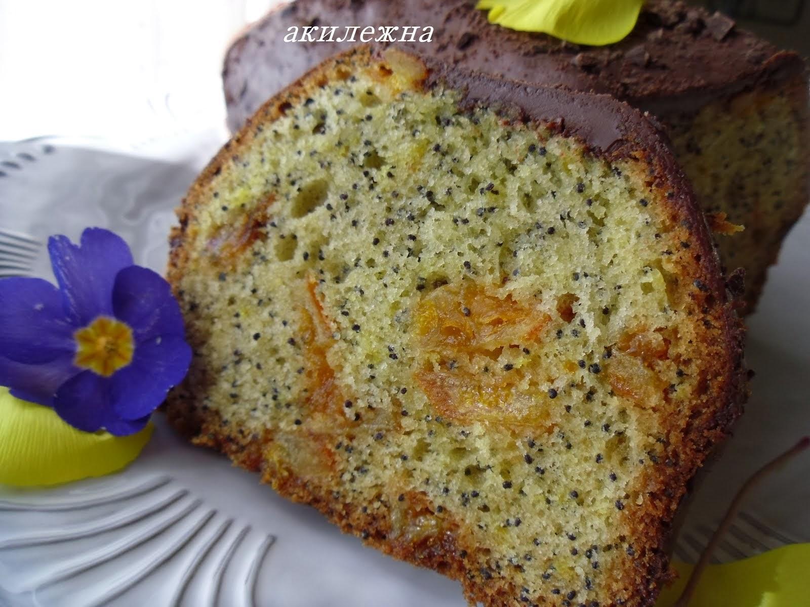 Маковый кекс с карамелизованными апельсинами