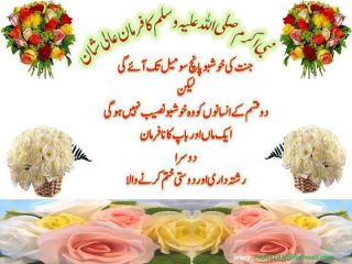 Islami-Farman-Nabvi-Beautiful-In-Urdu