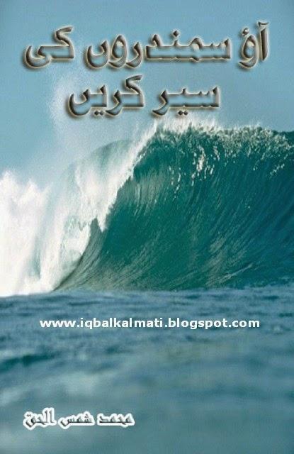 Aao Samandar Ki Sair Karen By Shams Ul Haq