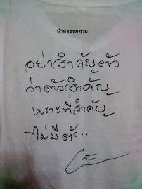 Dhamma Sawasdee