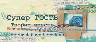 "ПД блога ""Творим вместе"""