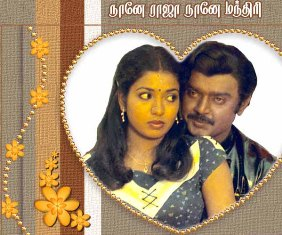 Watch Naane Raja Naane Manthiri (1985) Tamil Movie Online