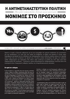 http://www.docdroid.net/qQCdo0K/prokiriksi-antimetanasteutiki-politiki.pdf.html