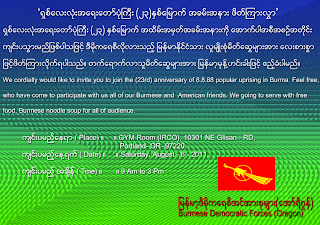 >Burmese Democratic Forces in Oregon to mark 88 – 23 Year
