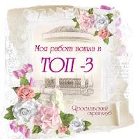 В ТОП3