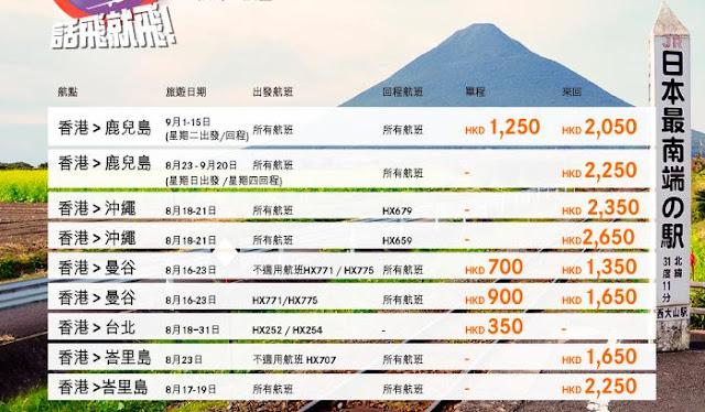 香港航空「話飛就飛」 鹿兒島 $2050、 沖繩 $2350起、 曼谷 $1350起、峇里 $1650起,今晚(8月5日)零晨12點開賣。