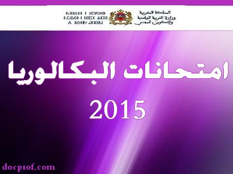بلاغ وزارة التربية الوطنية بخصوص ترشيحات الأحرار لامتحانات البكالوريا دورة 2015