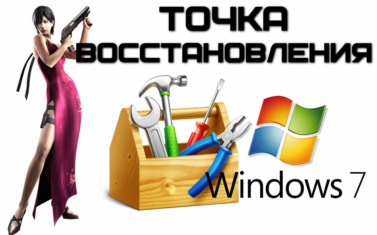Как создать точку восстановления Windows 7?