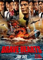 Umizaru 4: Brave Hearts (2012) online y gratis