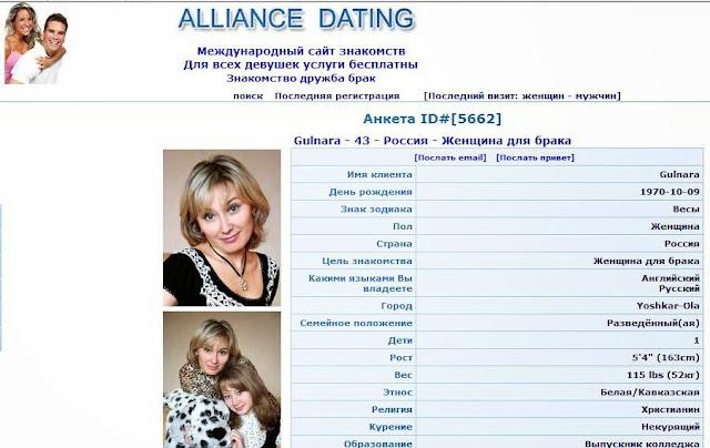 лучший сайт знакомств для замужества