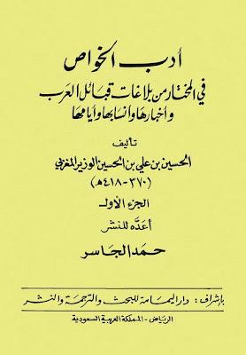 أدب الخواص في المختار من بلاغات قبائل العرب وأخبارها وأنسابها وأيامها pdf