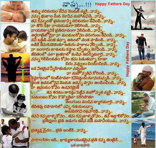 Father's Day Wishes Best Telugu Poems Pictures