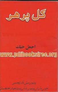 Gul Parhar cover