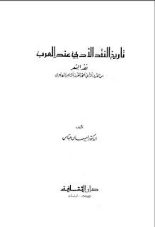 تاريخ النقد الأدبي عند العرب
