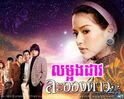 [ Movies ] លម្អងដាវ La Orng Dav Khmer dubbed videos - ភាពយន្តថៃ - Movies, Thai - Khmer, Series Movies - [ 16 part(s) ]