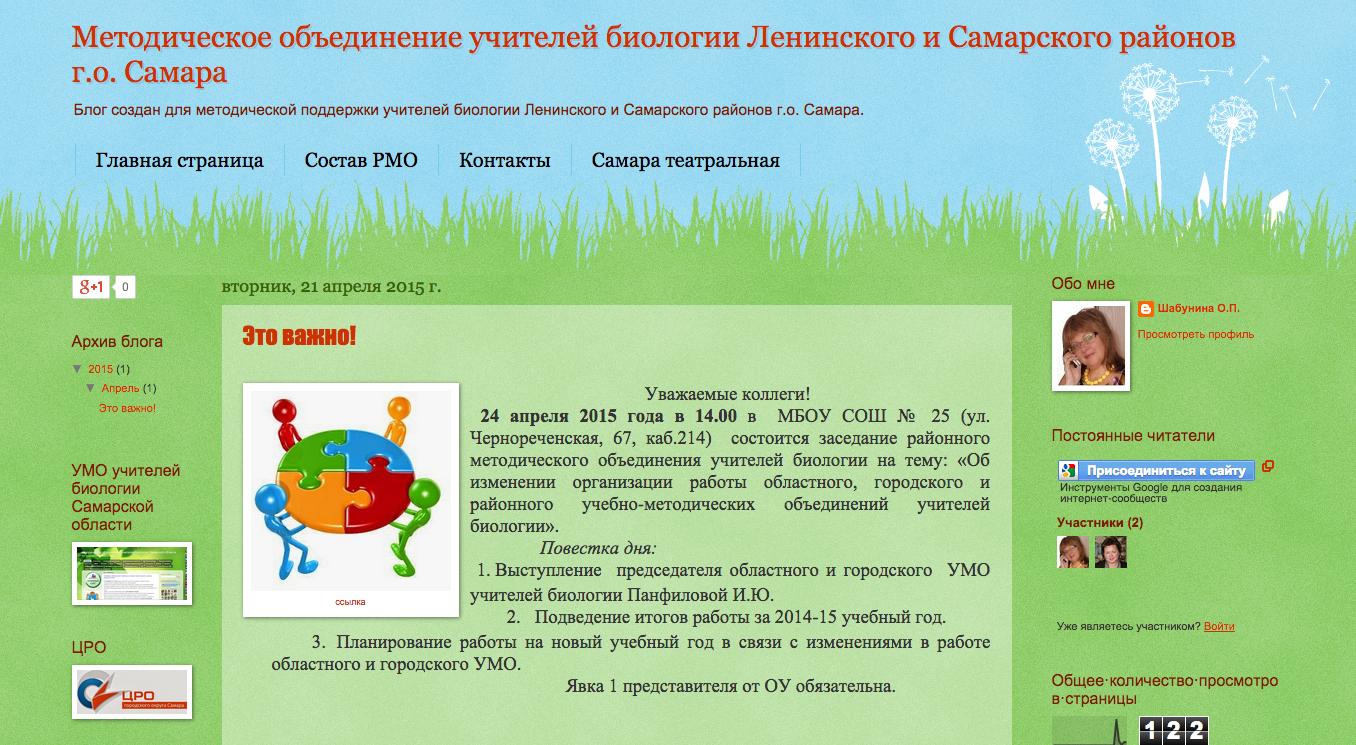 УМО Ленинского и Самарского районов