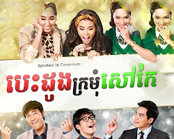 [ Movies ] Besdong Kramum Sao Ke - Khmer Movies, Thai - Khmer, Series Movies