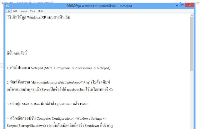 Windows 8 ภาษาต่างดาว