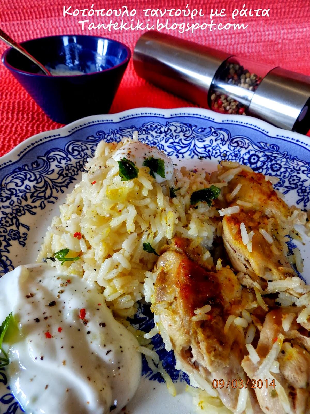 Κοτόπουλο ταντούρι με ρύζι μπασμάτι και ράιτα
