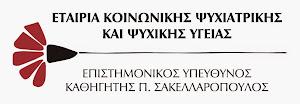 ΟΡΓΑΝΩΣΗ / ORGANIZATION: