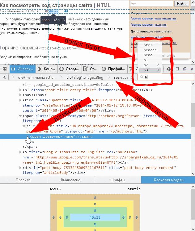 Поиск HTML тегов