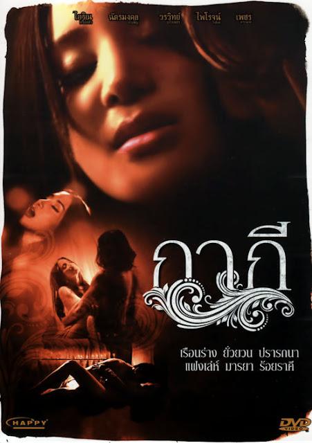 ดูหนังออนไลน์ใหม่ๆ HD ฟรี - กากี Gagee (2012) DVD Bluray Master [พากย์ไทย]