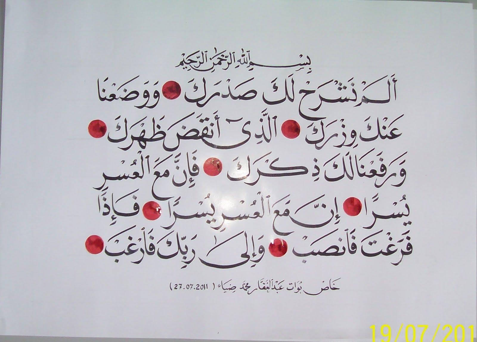 Tempahan Tulisan Ayat Al Quran Surah Al Insyirah Menggunakan Khat