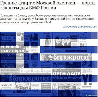 Το φλερτ Ελλάδας με Μόσχα τελείωσε - κλειστές θύρες για το ρωσικό ναυτικό σε Αιγαίο και νότια της Κρήτης