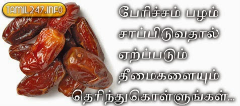 Pericham pazham theemaigal | bad effects of dates