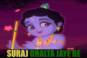 Suraj Dhalta Jaye Re