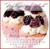 "СП ""My biggest cooking book""  старт 12/01"