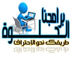 برامجنا الحلوة (تحميلات مجانية) Free Downloads