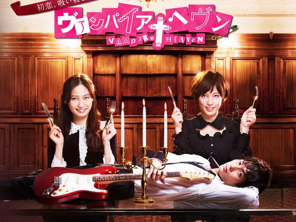 吸血鬼天堂(日劇) Vampire Heaven