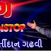 Non Stop Gujarati DJ Songs - Kirtidan Gadhvi