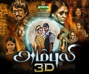 Ambuli 3D (2012) - Tamil Movie