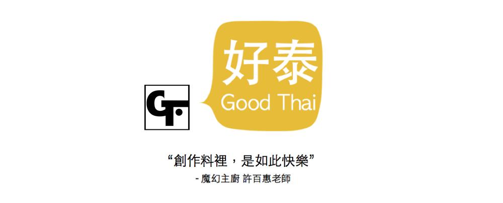 好泰!Good Thai!