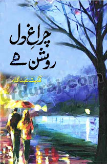 Chiragh e Dil Roshan Hai By Nighat Abdullah complete in pdf