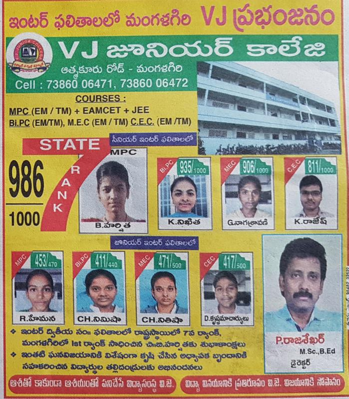 Vj Junior College, MANGALAGIRI