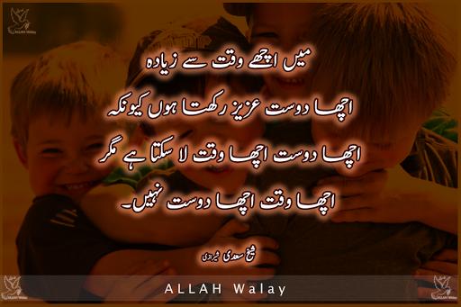 Achay Dost Acha Waqt La sakte hen - Nice Words sMs