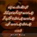Achay Dost Acha Waqt Laa sakte hen Magar - Friendship Quotes