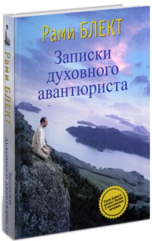 Блект Рами. Записки духовного авантюриста