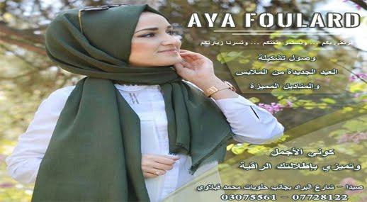 Aya Foulard